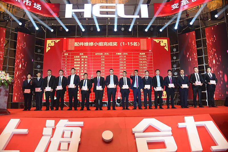 2019上海合力叉车年会策划
